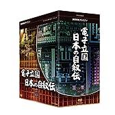 NHKスペシャル 電子立国 日本の自叙伝 DVD- BOX 全6枚セット