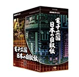 NHK���ڥ���� �Ż�Ω�� ���ܤμ����� DVD- BOX ��6�祻�å�