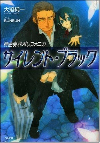 神曲奏界ポリフォニカ サイレント・ブラック (GA文庫)