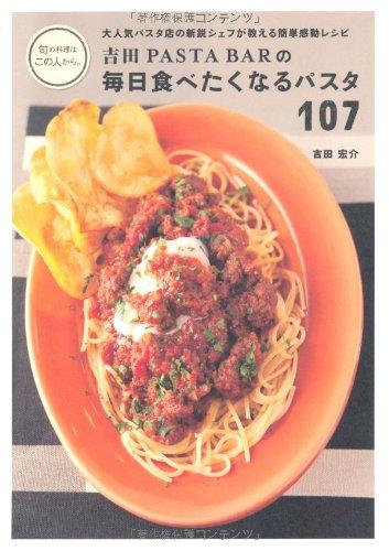 吉田PASTA BARの 毎日食べたくなるパスタ 107―大人気パスタ店の新鋭シェフが教える簡単感動レシピ (旬の料理はこの人から。)