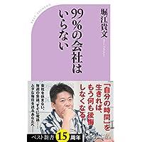 堀江 貴文 (著) (22)新品:   ¥ 842 ポイント:7pt (1%)13点の新品/中古品を見る: ¥ 842より