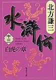 水滸伝 13 (13) 白虎の章  (集英社文庫 き 3-56) (集英社文庫 き 3-56)