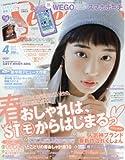 セブンティーン 2016年 04 月号 [雑誌]