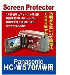 【AR反射防止+指紋防止】 ビデオカメラ Panasonic HC-W570M専用(ARコート指紋防止機能付)