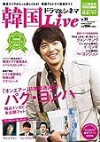韓国ドラマ&シネマLIVE 33