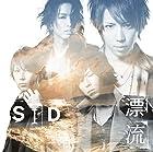 漂流(初回生産限定盤A)(DVD+カレンダー付)