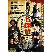 世界の名探偵がよくわかる本
