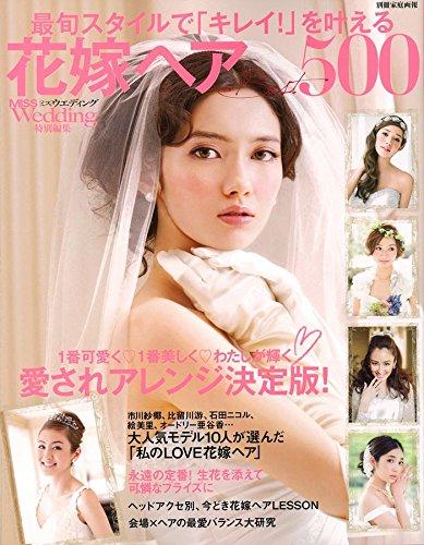 花嫁ヘアBEST500 最旬スタイルで「キレイ! 」を叶える (MISS Wedding特別編集)