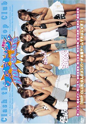 激突!HOP CLUB [DVD]