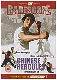 Chinese Hercules [DVD]