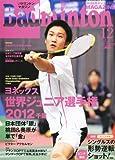 Badminton MAGAZINE (バドミントン・マガジン) 2012年 12月号 [雑誌]