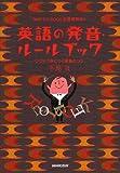 英語の発音・ルールブック―つづりで身につく発音のコツ (NHK CD BOOK―新基礎英語)