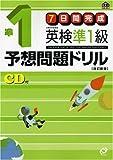 7日間完成 英検準1級予想問題ドリル (旺文社英検書)