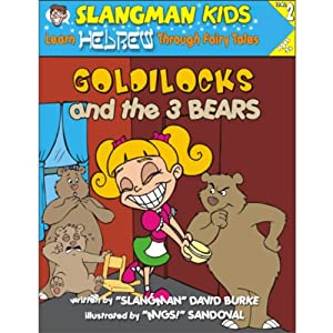 Slangman's Fairy Tales: English to Hebrew, Level 2 - Goldilocks and the 3 Bears Audiobook