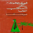 A Selection from Ibn Batuta Kay Taaqub Mein Hörbuch von Ibn e Insha Gesprochen von: Fawad Khan