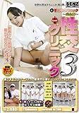 (裏)手コキクリニック~完全版~ 性交クリニック3 [DVD]