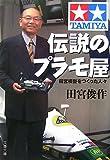 伝説のプラモ屋—田宮模型をつくった人々 (文春文庫)