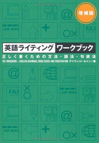 英語ライティングワークブック増補版―正しく書くための文法・語法・句読法