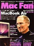 Mac Fan (マックファン) 2008年 03月号 [雑誌]