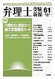 弁理士受験新報 No.61(2010.2)