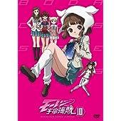 モーレツ宇宙海賊 10 [DVD]