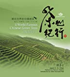 4 World-Famous Chinese Green Teas: Dragonwell, Bi Luo Chun, Mao Feng and Steamed Green Tea (A Tea Lover's Travel Diary)