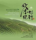 4 World-Famous Chinese Green Tea: Dragonwell, Bi Luo Chun, Mao Feng & Steamed Green Tea (A Tea Lover's Travel Diary)