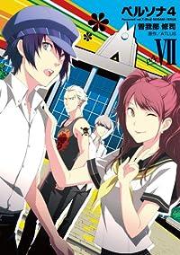 ペルソナ4 (7) (電撃コミックス)