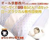 京都西川 ベビーサイズ羽毛組ふとん11点セット(ローズラジカル敷布団使用)(日本製)