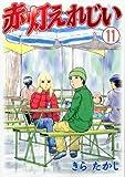 赤灯えれじい 11 (11) (ヤングマガジンコミックス)