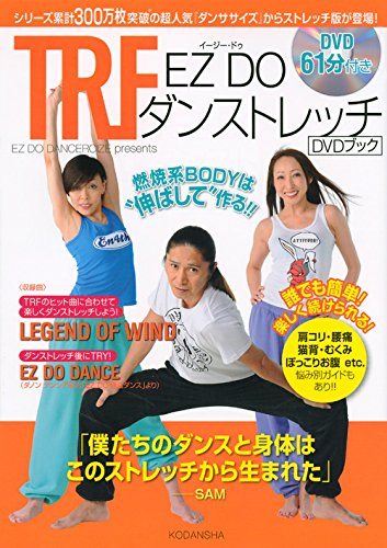 TRF EZ DO ダンストレッチ DVDブック