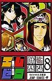 エム×ゼロ 8 (8) (ジャンプコミックス)