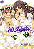 初恋姉妹 (3) (Yuri-Hime COMICS)