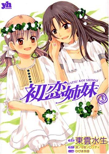 初恋姉妹 3巻
