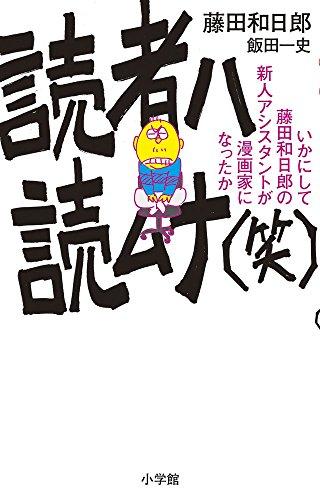 『読者ハ読ムナ(笑)』: いかにして藤田和日郎の新人アシスタントは漫画家になったか