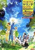 TOKYOヤマノテBOYS HONEY MILK DISC 公式ビジュアルファンブック (B's-LOG COLLECTION)