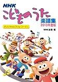 NHK こどものうた楽譜集 2010年度版