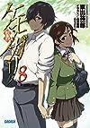 ケモノガリ 8 (ガガガ文庫)