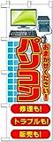 のぼり旗 パソコン修理 販売 おまかせ (レギュラー60x180cm(左チチ)標準)