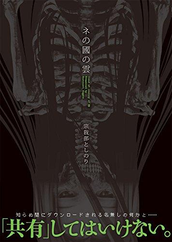 ネの國の雲 (ガムコミックスプラス)