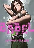 BABEL バベル(4) (ヒーローズコミックス)