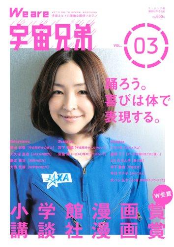 We are 宇宙兄弟 VOL.03 (講談社MOOK)