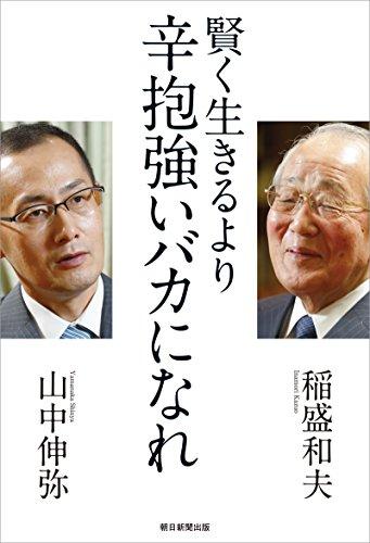 賢く生きるより 辛抱強いバカになれ (朝日新聞出版)