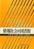 情報社会の図書館