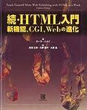 続・HTML入門―新機能、CGI、Webの進化