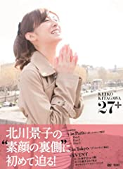 北川景子1st写真集 Making Documentary DVD 『27+』