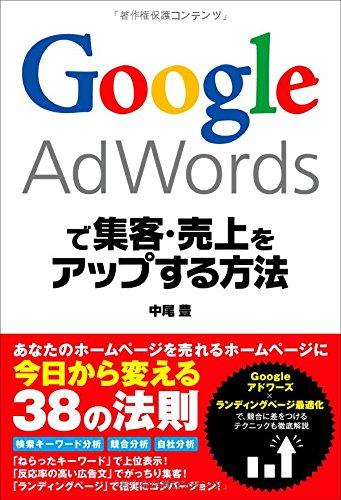 アドワーズ広告
