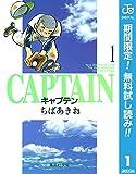 キャプテン【期間限定無料】 1 (ジャンプコミックスDIGITAL)
