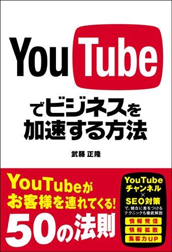 YouTubeでビジネスを加速する方法 [単行本]