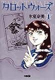 タロットウォーズ 1 (ホーム社漫画文庫) (HMB H 3-1)